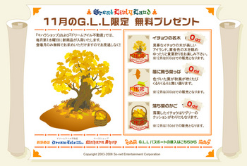 G.L.L限定アイランド・アイテム「イチョウの名木」「風に舞う葉っぱ」「落ち葉のかご」